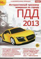 1C:Познавательная коллекция. Интерактивный Тренажер вождения по городу + ПДД РФ 2013