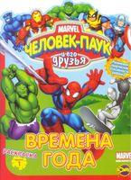 Человек-Паук и его друзья. Выпуск 1. Времена года