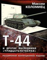 """Т-44 и другие наследники """"тридцатьчетверки"""""""
