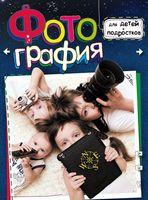 Фотография для детей и подростков