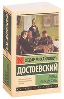 Братья Карамазовы (м)