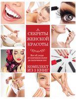 Секреты женской красоты (комплект из 3 книг)