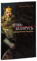 Літва-Беларусь: гістарычныя выведы