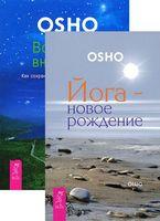Йога - новое рождение. Вселенная внутри нас. Как сохранить себя в современном мире (комплект из 2-х книг)