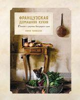 Французская домашняя кухня. Сюжеты и рецепты виноградного края
