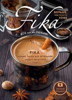 """Блокнот """"Fikа. Больше, чем просто кофе. Железная кружка"""" (А5)"""