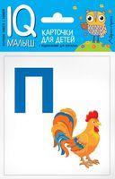 Азбука (П-Я). Набор карточек для детей