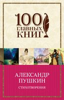 Александр Пушкин. Стихотворения (м)