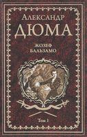 Жозеф Бальзамо. В двух томах. Том 1