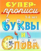Суперпрописи. Буквы и слова. 3-6 лет