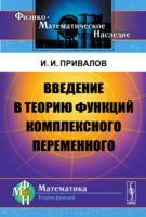 Введение в теорию функций комплексного переменного (м)