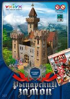 """Игровой набор из картона """"Рыцарский замок"""""""