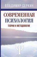 Современная психология. Теория и методология