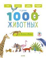 Я знаю 1000 животных