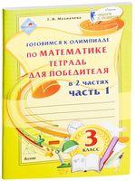 Готовимся к олимпиаде по математике. 3 класс. Тетрадь для победителя. В 2-х частях. Часть 1