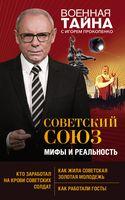 Советский Союз. Мифы и реальность (м)