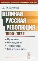 Великая Русская революция. 1905-1922