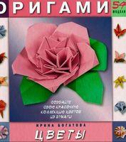Оригами. Цветы. 54 модели