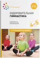 Оздоровительная гимнастика. Комплексы упражнений для детей 4-5 лет. ФГОС