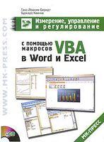Измерение, управление и регулирование с помощью макросов VBA в Word и Excel (+ CD)
