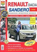 Автомобили Renault / Dacia Sandero с 2008 г. Эксплуатация, обслуживание, ремонт
