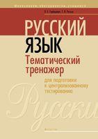 Русский язык. Тематический тренажер для подготовки к централизованному тестированию
