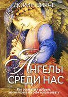 Ангелы среди нас