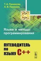 Языки и методы программирования. Путеводитель по языку С++