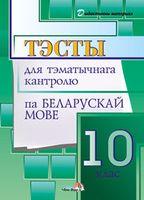 Тэсты для тэматычнага кантролю па беларускай мове. 10 класс