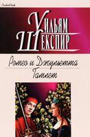 Ромео и Джульетта. Гамлет (м)