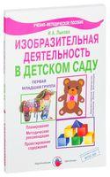Изобразительная деятельность в детском саду. Первая младшая группа