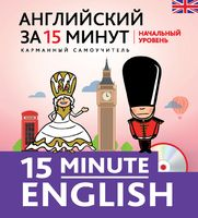 Английский за 15 минут. Начальный уровень (+ CD)