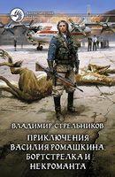 Приключения Василия Ромашкина, бортстрелка и некроманта