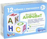 "Кубики ""Школа дошколят. Весёлый алфавит"" (12 шт.)"
