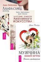 Мужчина вашей мечты. Альфа-самец. Даосские секреты любовного искусства (комплект из 3-х книг)