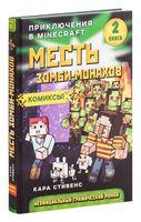 Месть зомби-монахов