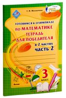 Готовимся к олимпиаде по математике. 3 класс. Тетрадь для победителя. В 2-х частях. Часть 2