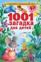 1001 загадка для детей