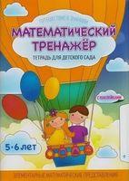 Математический тренажёр. Элементарные математические представления (с наклейками)