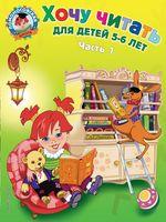 Хочу читать. Для детей 5-6 лет. Часть 1