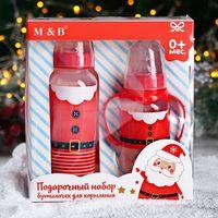 """Набор бутылочек для кормления """"Дед Мороз"""" (150 мл; 250 мл)"""