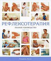 Рефлексотерапия. Полное руководство