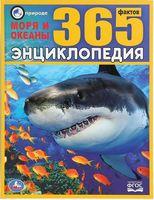 Энциклопедия 365 фактов. Моря и океаны