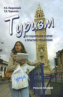 Туризм. От социальной теории к практике управления