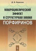 Макроциклический эффект и структурная химия порфиринов