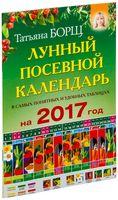 Посевной лунный календарь в самых понятных и удобных таблицах на 2017 год