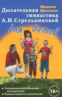 Дыхательная гимнастика А. Н. Стрельниковой для детей