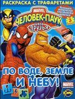Человек-Паук и его друзья. Выпуск 3. По воде, земле и небу!