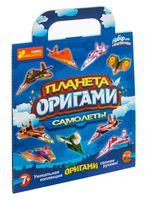 """Оригами простое """"Самолеты"""""""