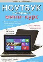 Ноутбук с Windows 8. Мини-курс